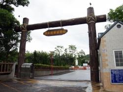 清水岩童軍營地(彰化溫泉)