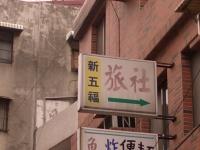 新五福旅社