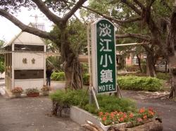 淡江小鎮MOTEL