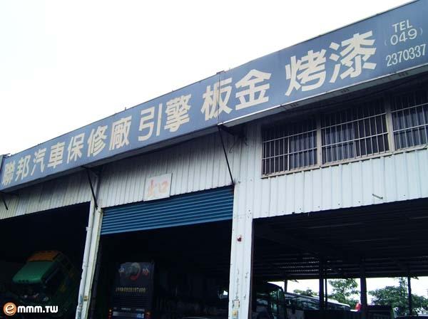 修理厂牌匾设计图片展示