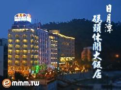 日月潭碼頭休閒大飯店