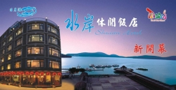 水岸休閒飯店(全新建築.品味設計新開幕)