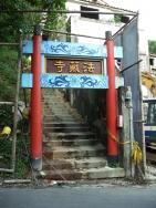 北投法藏寺