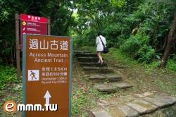 過山古道(過山步道)