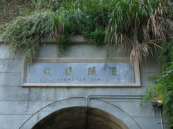 雙龍隧道(一線天)