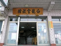 小琉球白龍宮休閒度假旅館 Bailueng Temple