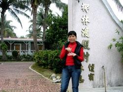 小琉球椰林度假村