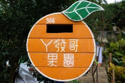 ㄚ發哥果園