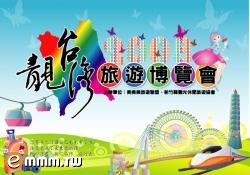 靚台灣旅遊博覽會~2008冬季線上旅展