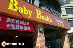 Baby Back's  RIBS HOUSE 美式餐廳
