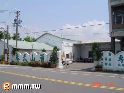 泰武山酒業開發股份有限公司