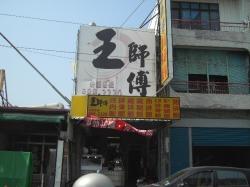 王師傅餐飲店