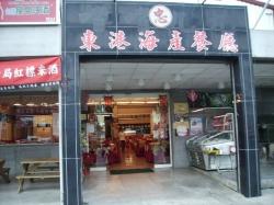 東港海鮮餐廳│忠海產餐廳│東港黑鮪魚│小琉球│屏東美食