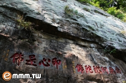 Wordings on Cliffs from Cing Dynasty