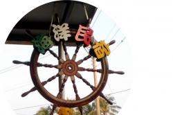 小琉球 海洋民宿
