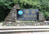 雪霸國家公園武陵遊客中心文物陳列室