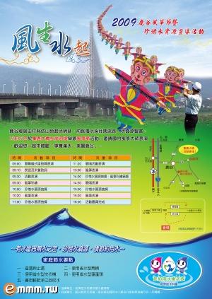 鹿谷风筝节活动海报(可点图放大)~!